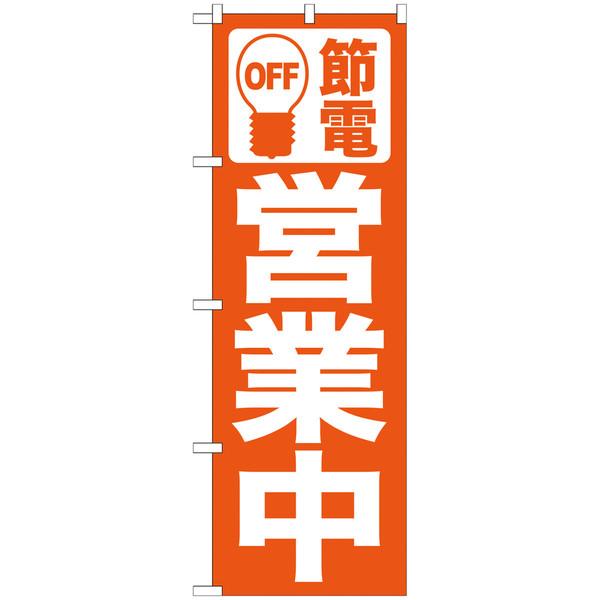 のぼり屋工房 のぼり 節電 営業中 オレンジ 7984 (取寄品)