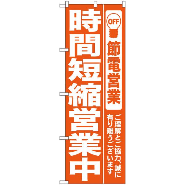 のぼり屋工房 のぼり 時間短縮営業中 オレンジ 7985 (取寄品)