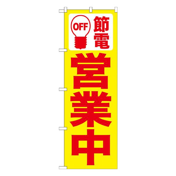 のぼり屋工房 のぼり 節電 営業中 黄地 7990 (取寄品)