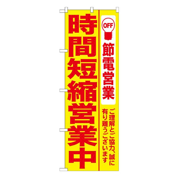 のぼり屋工房 のぼり 時間短縮営業中 黄地 7991 (取寄品)