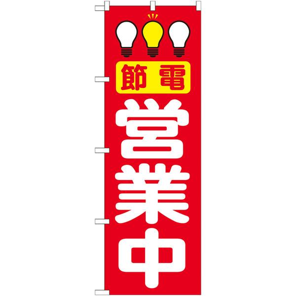 のぼり屋工房 のぼり 節電営業中 赤 7994 (取寄品)