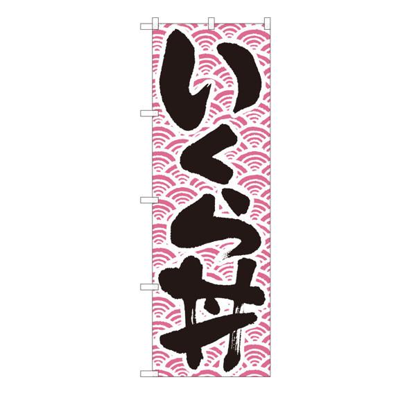のぼり屋工房 のぼり H-9968 いくら丼 9968 (取寄品)