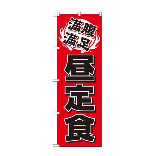 のぼり屋工房 のぼり H-9975 昼定食 9975 (取寄品)