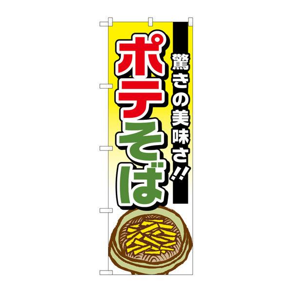 のぼり屋工房 のぼり ポテそば 驚きの美味さ TR-001 (取寄品)