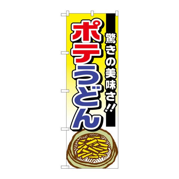 のぼり屋工房 のぼり ポテうどん 驚きの美味さ TR-006 (取寄品)