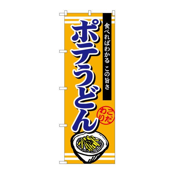 のぼり屋工房 のぼり ポテうどん TR-007 (取寄品)