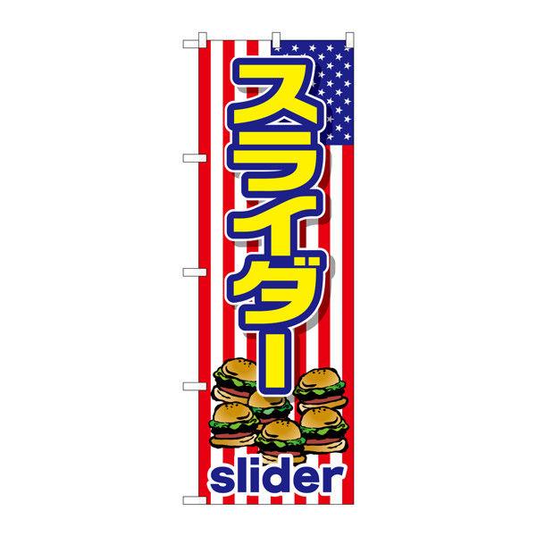 のぼり屋工房 のぼり スライダー (slider) TR-011 (取寄品)