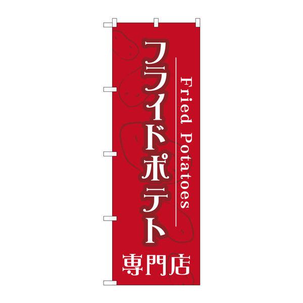 のぼり屋工房 のぼり フライドポテト専門店 TR-014 (取寄品)