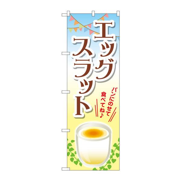 のぼり屋工房 のぼり エッグスラット TR-017 (取寄品)