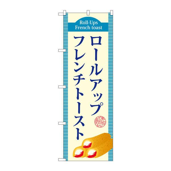 のぼり屋工房 のぼり ロールアップフレンチトースト(青) TR-019 (取寄品)