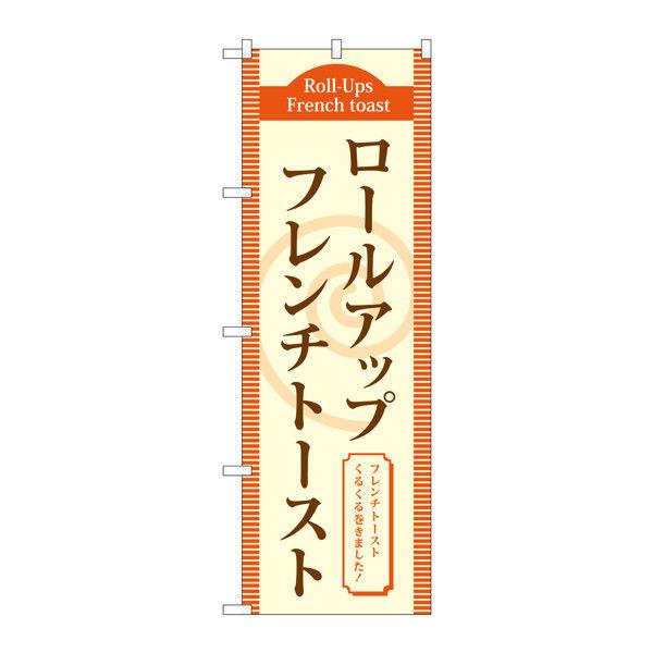 のぼり屋工房 のぼり ロールアップフレンチトースト(茶) TR-020 (取寄品)