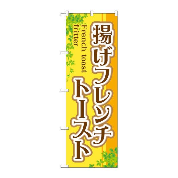 のぼり屋工房 のぼり 揚げフレンチトースト TR-021 (取寄品)