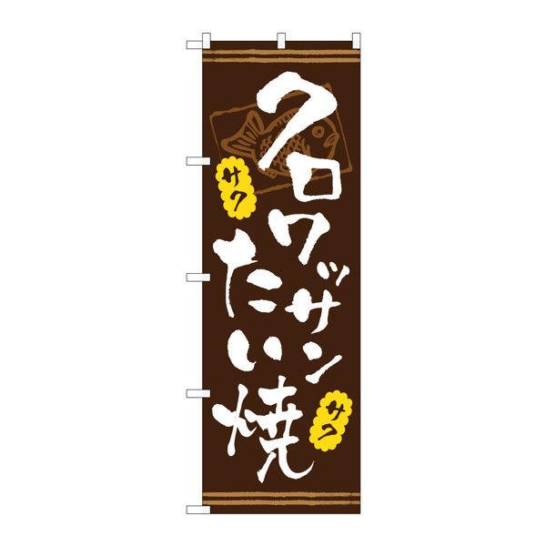 のぼり屋工房 のぼり クロワッサンたい焼 TR-024 (取寄品)