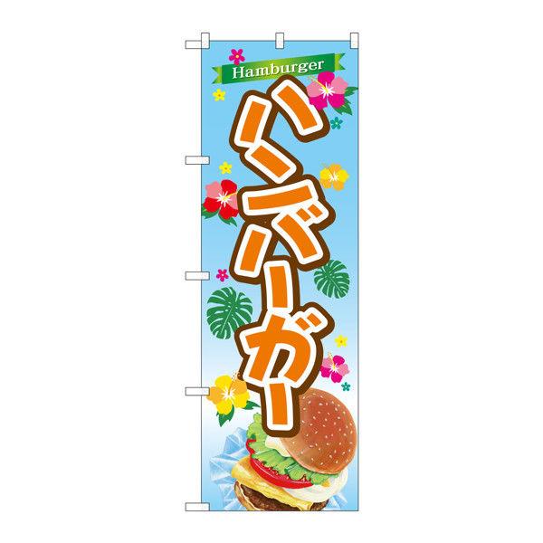 のぼり屋工房 のぼり ハンバーガー TR-029 (取寄品)