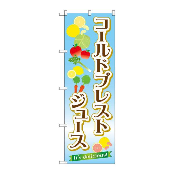 のぼり屋工房 のぼり コールドプレストジュース TR-031 (取寄品)