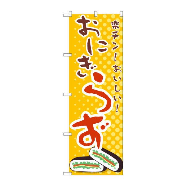 のぼり屋工房 のぼり おにぎらず TR-035 (取寄品)