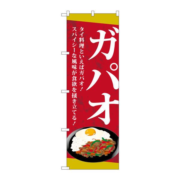 のぼり屋工房 のぼり ガパオ TR-038 (取寄品)