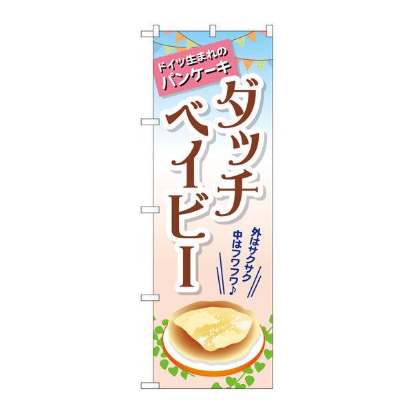 のぼり屋工房 のぼり ダッチベイビー TR-040 (取寄品)