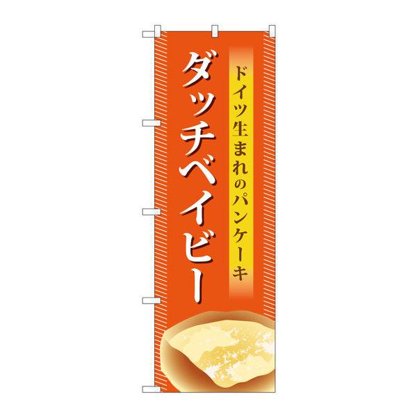 のぼり屋工房 のぼり ダッチベイビー TR-041 (取寄品)