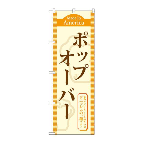のぼり屋工房 のぼり ポップオーバー TR-043 (取寄品)