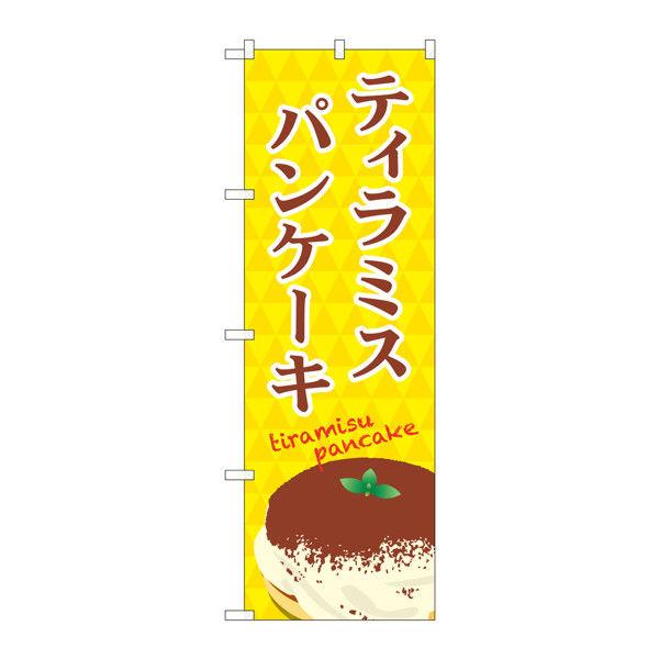 のぼり屋工房 のぼり ティラミスパンケーキ TR-046 (取寄品)