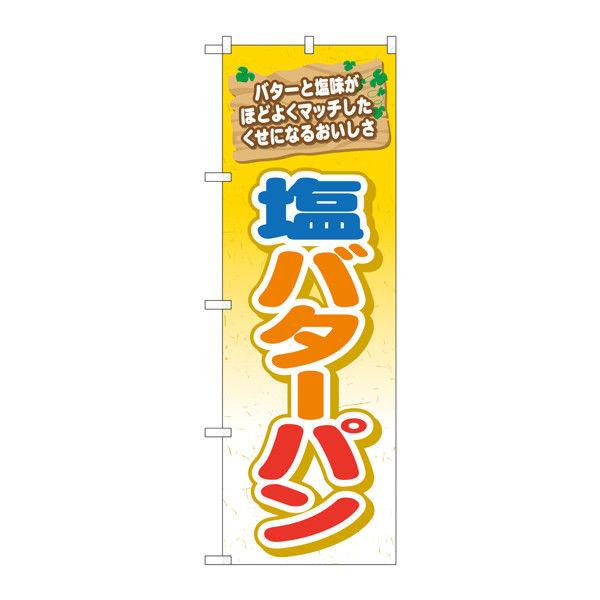 のぼり屋工房 のぼり 塩バターパン TR-051 (取寄品)
