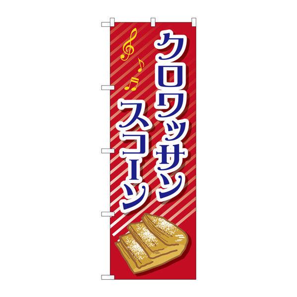 のぼり屋工房 のぼり クロワッサンスコーン TR-052 (取寄品)