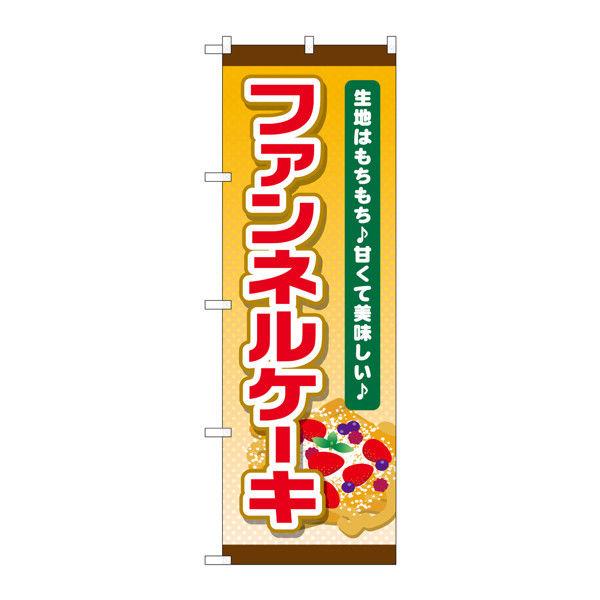 のぼり屋工房 のぼり ファンネルケーキ(黄地) TR-055 (取寄品)