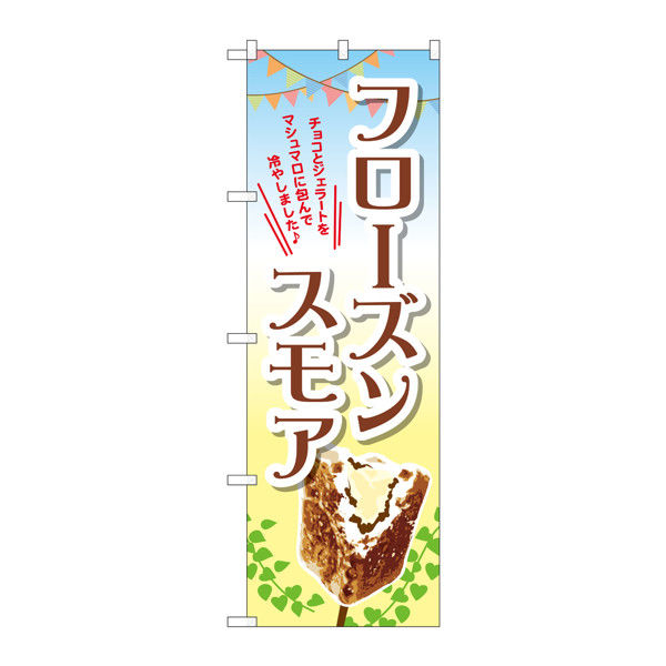 のぼり屋工房 のぼり フローズンスモア(画像) TR-056 (取寄品)