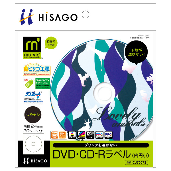 ヒサゴ 透けないDVD・CD-Rラベル(内円小) CJ7007S 1袋(20シート入) (取寄品)