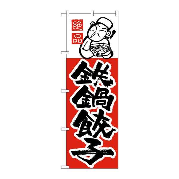 のぼり屋工房 のぼり H-006 鉄鍋餃子 6 (取寄品)