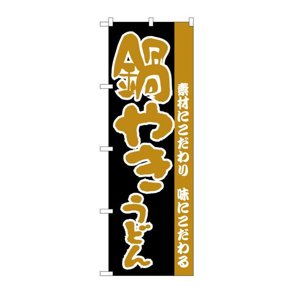 のぼり屋工房 のぼり H-068 鍋やきうどん 68 (取寄品)