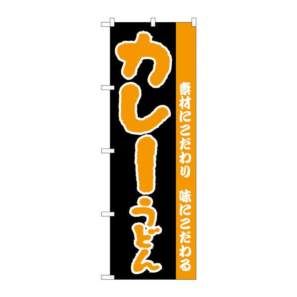 のぼり屋工房 のぼり H-070 カレーうどん 70 (取寄品)