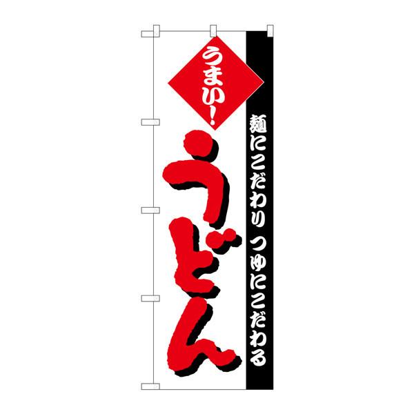 のぼり屋工房 のぼり H-073 うどん 73 (取寄品)