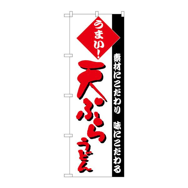 のぼり屋工房 のぼり H-074 天ぷらうどん 74 (取寄品)