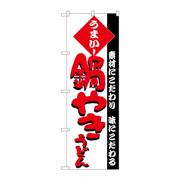 のぼり屋工房 のぼり H-075 鍋やきうどん 75 (取寄品)
