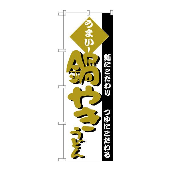 のぼり屋工房 のぼり H-078 鍋やきうどん 78 (取寄品)