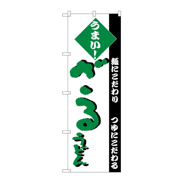のぼり屋工房 のぼり H-079 ざるうどん 79 (取寄品)