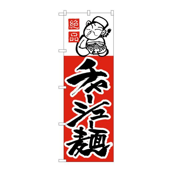 のぼり屋工房 のぼり H-003 チャーシュー麺 3 (取寄品)