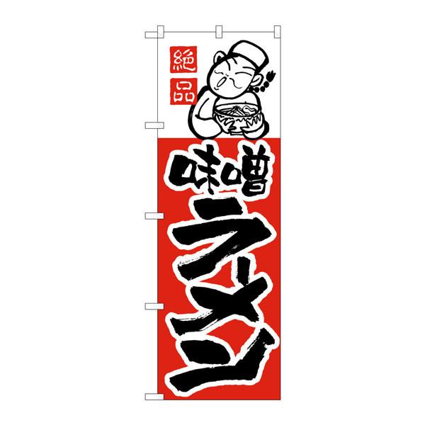 のぼり屋工房 のぼり H-004 味噌ラーメン 4 (取寄品)