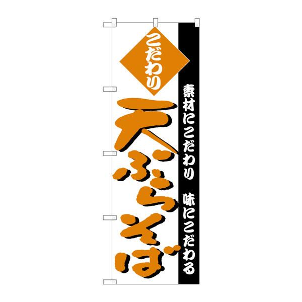 のぼり屋工房 のぼり H-125 天ぷらそば 125 (取寄品)