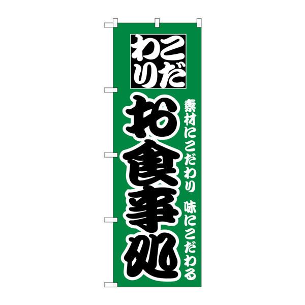 のぼり屋工房 のぼり H-129 お食事処 129 (取寄品)