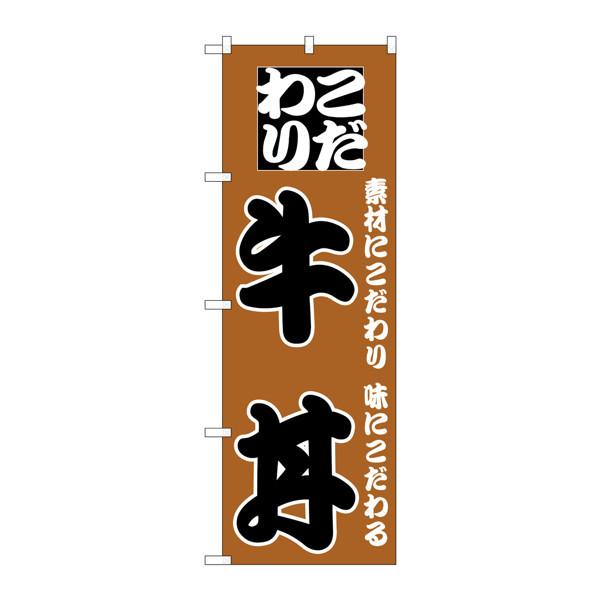 のぼり屋工房 のぼり H-132 牛丼 132 (取寄品)