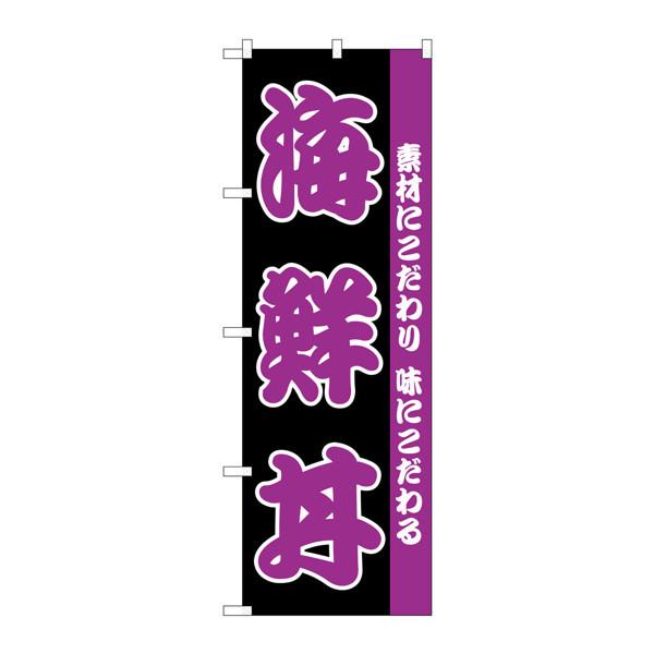 のぼり屋工房 のぼり H-139 海鮮丼 139 (取寄品)