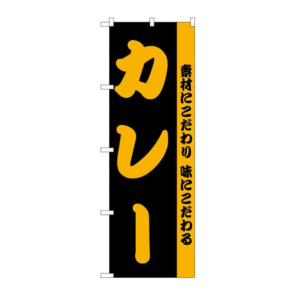 のぼり屋工房 のぼり H-144 カレー 144 (取寄品)