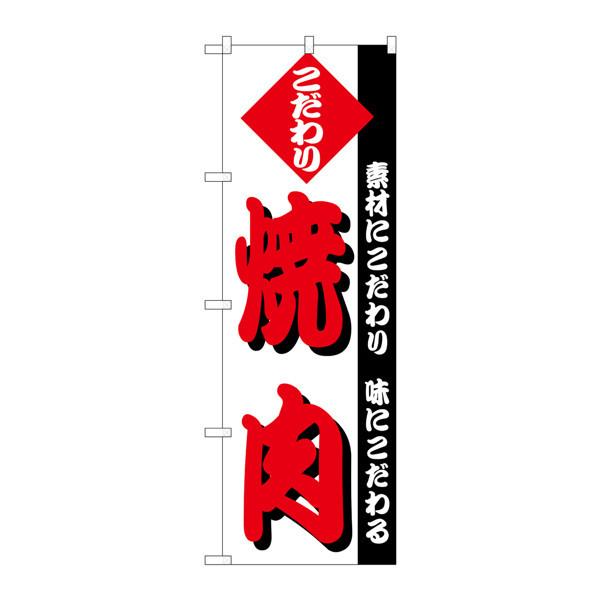 のぼり屋工房 のぼり H-145 焼肉 145 (取寄品)