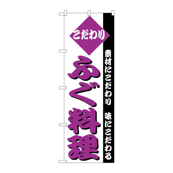 のぼり屋工房 のぼり H-151 ふぐ料理 151 (取寄品)