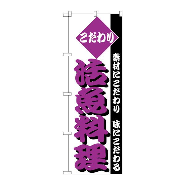 のぼり屋工房 のぼり H-152 活魚料理 152 (取寄品)