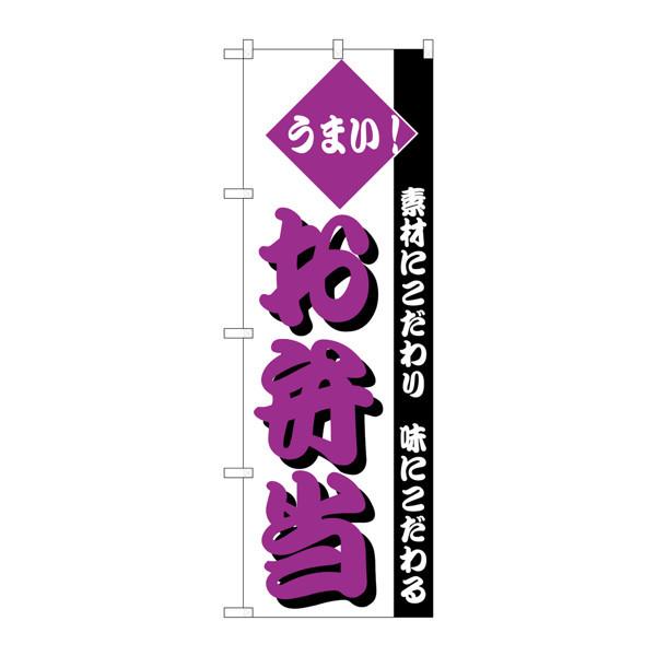 のぼり屋工房 のぼり H-154 お弁当 154 (取寄品)