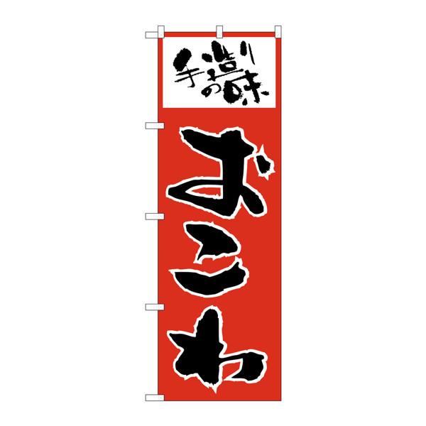のぼり屋工房 のぼり H-155 おこわ 155 (取寄品)